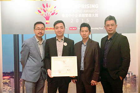 "XGATE Honored With ""INNOVATION EXCELLENCE AWARD"" – Enterprising HK Awards 2015"