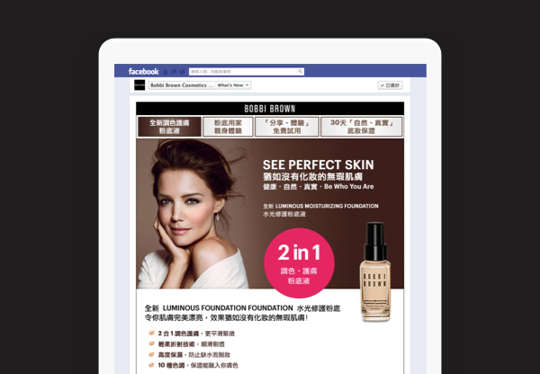 Facebook Marketing Bobbi Brown