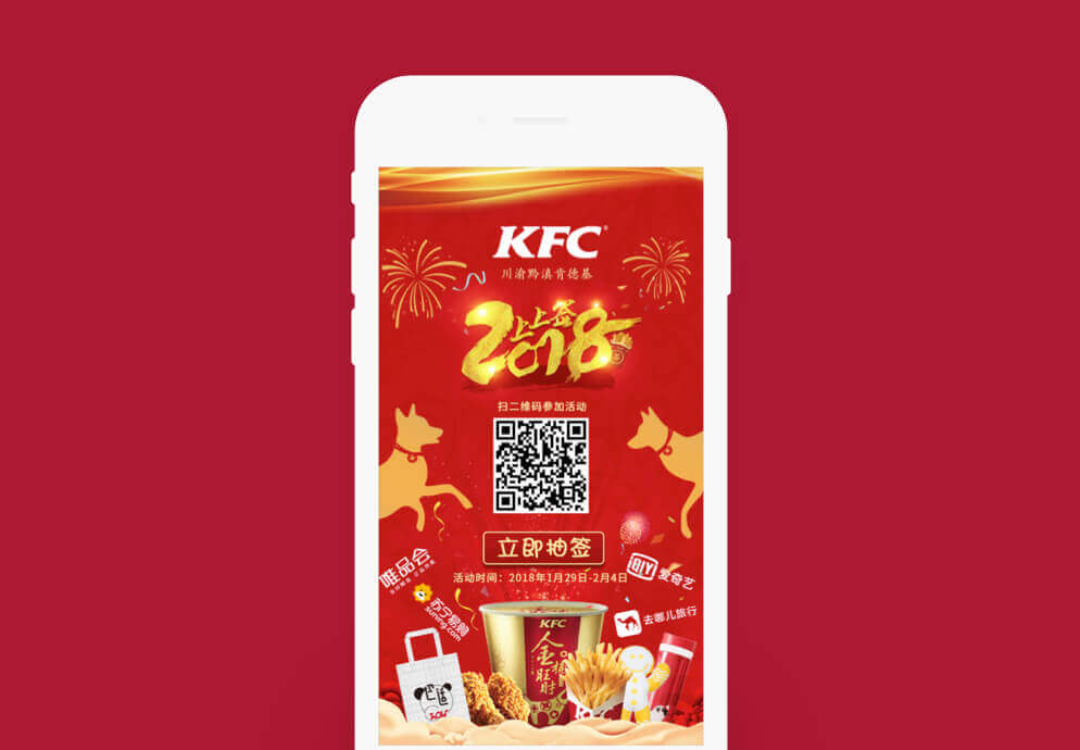 WeChat Marketing KFC