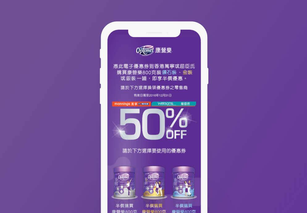康营乐-CRM营销